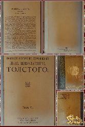 Полное собрание сочинений Льва Николаевича Толстого, том 6, 1913 г.