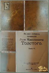 Полное собрание сочинений Льва Николаевича Толстого, том 6, 1912 г. (вариант 3)
