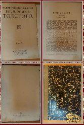 Полное собрание сочинений Льва Николаевича Толстого, том 6, 1913 г. (вариант 2)