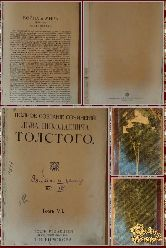 Полное собрание сочинений Льва Николаевича Толстого, том 7, 1913 г.