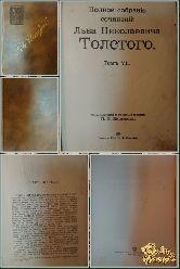 Полное собрание сочинений Льва Николаевича Толстого, том 7, 1912 г. (вариант 5)