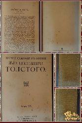 Полное собрание сочинений Льва Николаевича Толстого, том 7, 1913 г. (вариант 2)