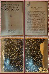 Полное собрание сочинений Льва Николаевича Толстого, том 7, 1913 г. (вариант 3)
