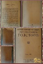 Полное собрание сочинений Льва Николаевича Толстого, том 7, 1913 г. (вариант 4)