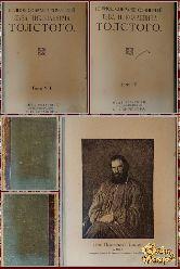 Полное собрание сочинений Льва Николаевича Толстого, том 8-9, 1913 г.
