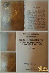 Полное собрание сочинений Льва Николаевича Толстого, том 8, 1912 г.