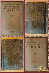 Полное собрание сочинений Льва Николаевича Толстого, том 9-10, 1913 г.