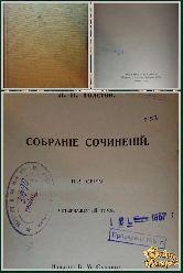 Толстой Л. Н. Собрание сочинений, том 14, 1912 г.