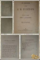 Сочинение графа Л. Н Толстого, часть 3. Повести и рассказы, 1903 г.