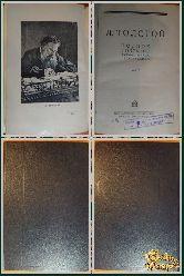 Толстой Л. Полное собрание художественных произведений, том 11, 1930 г.
