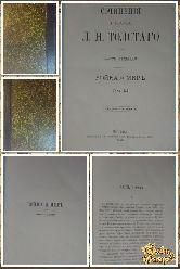 Сочинение графа Л. Н Толстого, Война и мир, том 3, часть 7, 1886 г.