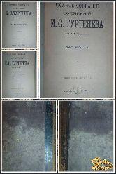 Полное собрание сочинений Тургенева И. С., том 10-11-12, 1898 г.
