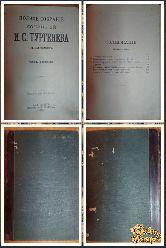 Полное собрание сочинений Тургенева И. С., том 10, 1898 г.