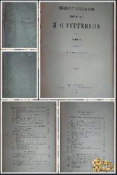 Полное собрание сочинений Тургенева И. С., том 10, 1915 г.