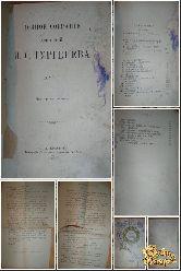Полное собрание сочинений Тургенева И. С., том 1, 1897 г.