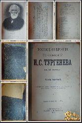 Полное собрание сочинений Тургенева И. С., том 1, 1898 г.