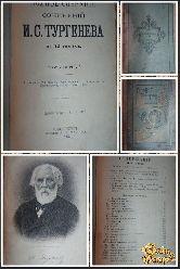 Полное собрание сочинений Тургенева И. С., том 1, 1898 г, вариант 2