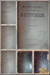 Полное собрание сочинений Тургенева И. С., том 2-3, 1898 г.