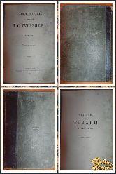 Полное собрание сочинений Тургенева И. С., том 3, 1913 г.