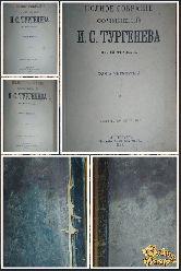 Полное собрание сочинений Тургенева И. С., том 4-5-6, 1898 г.