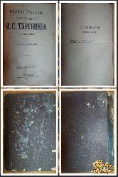 Полное собрание сочинений Тургенева И. С., том 4, 1898 г.