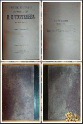 Полное собрание сочинений Тургенева И. С., том 4, 1898 г, вариант 2