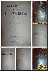Полное собрание сочинений Тургенева И. С., том 5-6, 1898 г.