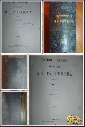 Полное собрание сочинений Тургенева И. С., том 5-6, 1911 г.
