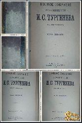 Полное собрание сочинений Тургенева И. С., том 7-8-9, 1898 г.