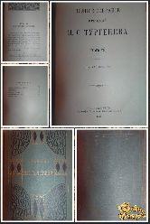 Полное собрание сочинений Тургенева И. С., том 7, 1913 г.