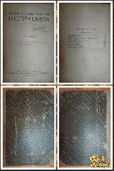 Полное собрание сочинений Тургенева И. С., том 7, 1919 г.
