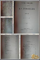 Полное собрание сочинений Тургенева И. С., том 8, 1897 г.