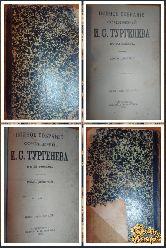 Полное собрание сочинений Тургенева И. С., том 9-10, 1898 г.