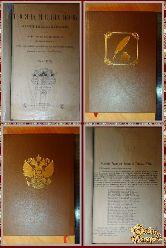 Тысяча и одна ночь, том 3, 1903 г.
