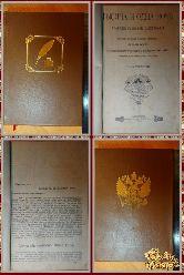 Тысяча и одна ночь, том 4, 1903 г.