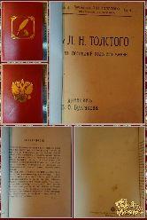 У Л. Н. Толстого в последний год его жизни, 1911 г.