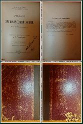 Учебник органической химии, 1908 г.