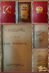 Уход Толстого, Чертков В. Г. 1922 г.