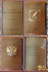 Евдокимов И. В., В. И. Суриков, 1933 г.