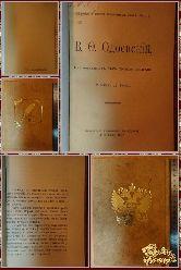 Одоевский В. Ф. 1916 г.