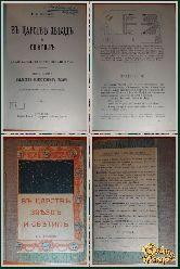 В царстве звезд и светил, Игнатьев Е. И. , 1915 г.