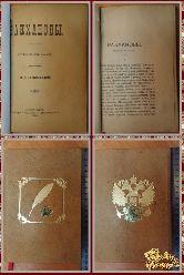 Вакхановы (отрывок из романа) 1890 г.
