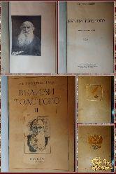 Вблизи Толстого, Гольденвейзер А. Б. том 2, 1923 г.