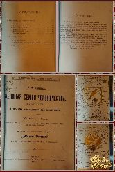 Великая семья человечества, Берлин Я. А. 1911 г.