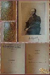 Полное собрание сочинений Вересаева В. В. том 1, 1913 г.