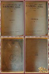 Полное собрание сочинений Вересаева В. В. том 3-4, 1913 г.