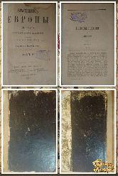 Вестник Европы, Журнал истории-политики-литературы, том 4, 1887 г.