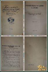 Военно-исторический сборник, выпуск 2, 1919 г.