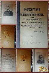 Вопросы теории, психологии и творчества, 1911 г.