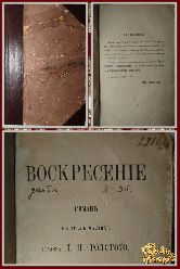 Воскресенье. Толстой Л. Н., Роман в трех частях, 1900 г.